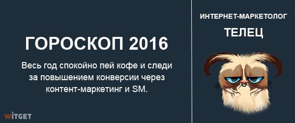 Гороскоп на 2016 год для интернет-маркетологов