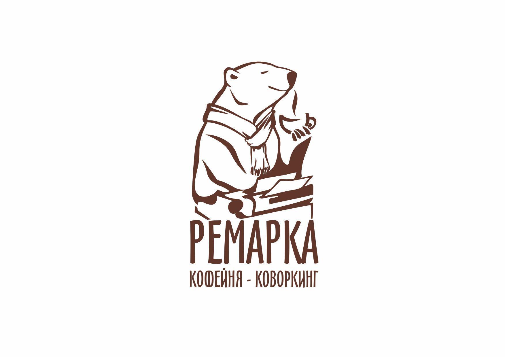 Ремарка кофейня-коворгинг