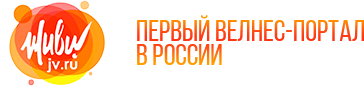 Первый велнес-портал в России «ЖИВИ!» — Фитнес, здоровье, красота, диеты