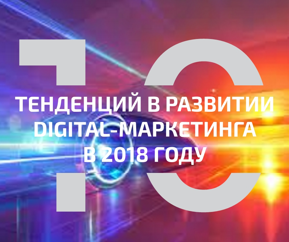 Тренды интернет-маркетинга в 2018 году