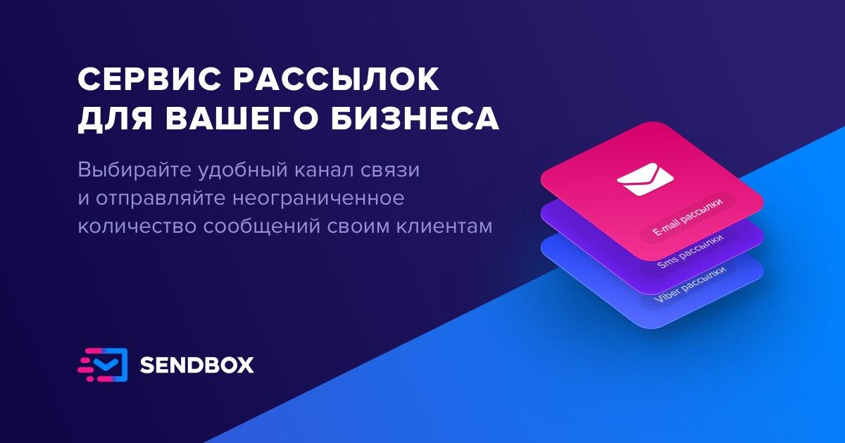 Новый сервис от Mail.Ru для бизнеса! Email-, СМС- и Viber-рассылки теперь доступны в Sendbox