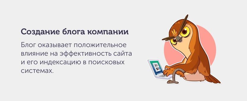 Создание блога компании