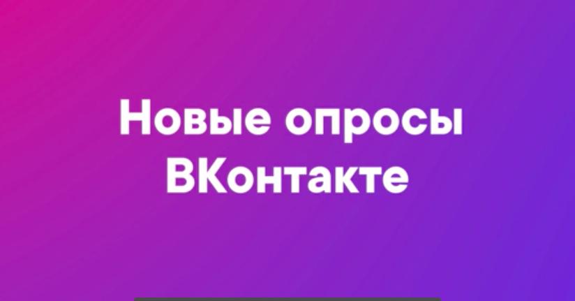 Новые опросы ВКонтакте