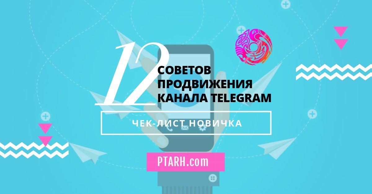 Чек-лист по раскрутке канала в Telegram 2018