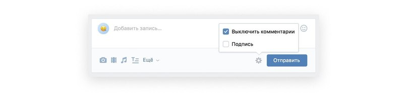 ВКонтакте разрешила отключать комментарии к отдельным записям сообщества или личной страницы пользователя