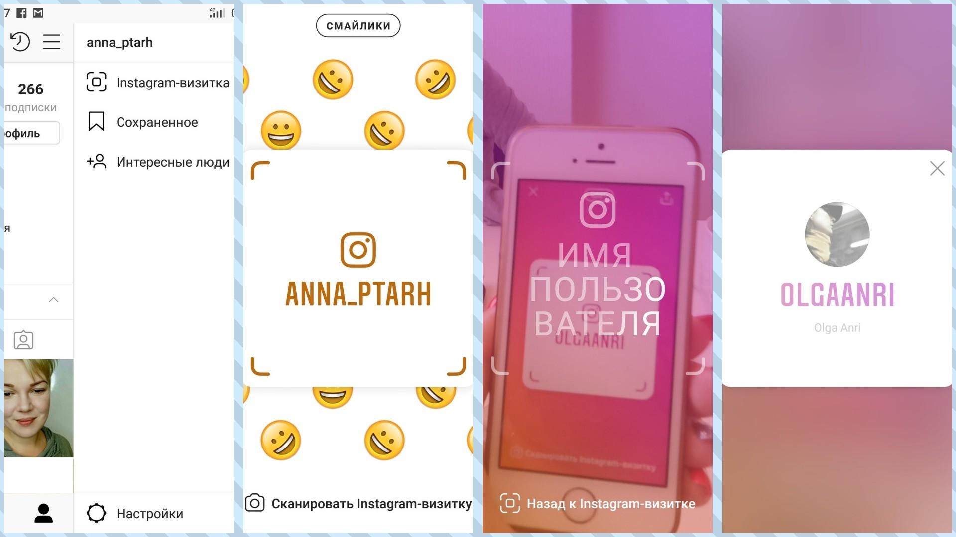 Instagram запускает визитки QR Nametags