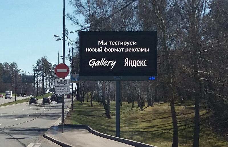 Яндекс вперед: Наружная реклама теперь в Директ