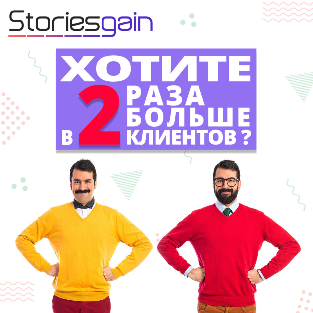 Storiesgain - Реклама в Instagram Stories