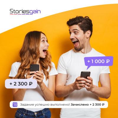 У вас больше 100 подписчиков в Instagram? Зарабатывайте в Storiesgain! 11 356 рекламодателей ждут тебя!